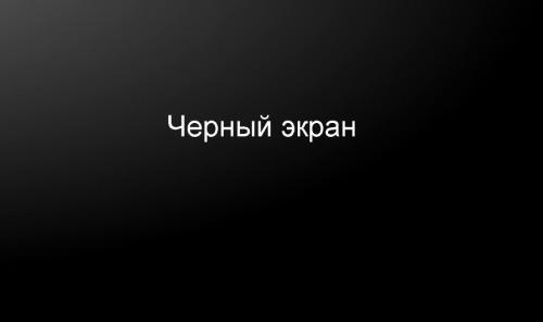 Черный экран при запуске Windows: почему не запускается система?