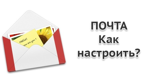 Зарегистрироваться в электронной почте вам поможет профессионал